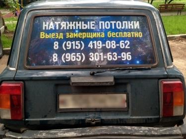 Перфорированная пленка на стекла автомобиля