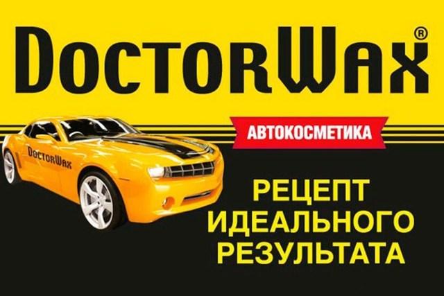 Doctor Wax: полироль для удаления царапин с кузова авто