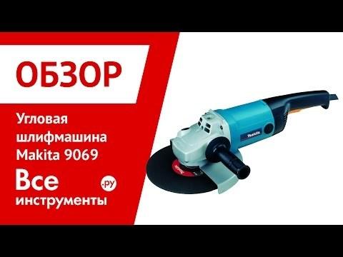 Угловая шлифовальная машинка Makita: модели 9069, 9555HN и GA5030