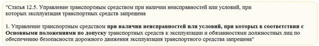 Закон о тонировке 2014: тонировка по ГОСТу и новый штраф